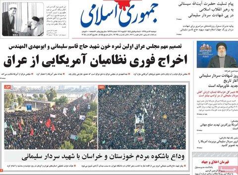 صفحه اول روزنامه های ۱۶ دی ۹۸
