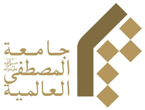 جامعةالمصطفی
