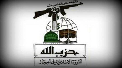 حزب الله حجاز