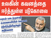 """مقاله """"تروری که توجه جهان را جلب نمود"""" در سریلانکار منتشر شد"""