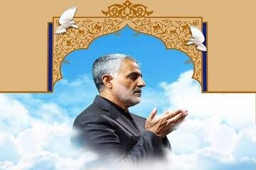 برگزاری مراسم گرامیداشت سردار دلها در جامعه الزهرا(س)