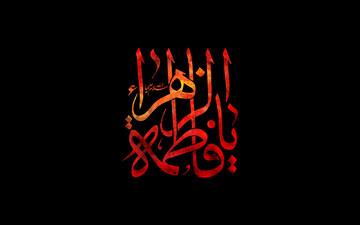 حضرت زهرا(س) با شهادتش دین را تثبیت کردند