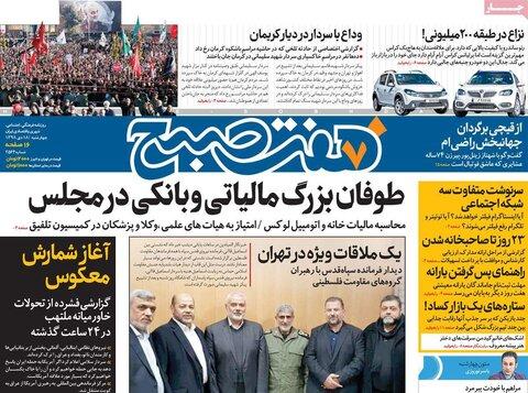 صفحه اول روزنامههای ۱۸ دی ۹۸