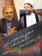 دومین نامه حجت الاسلام کشوری به رئیس سازمان برنامه و بودجه کشور
