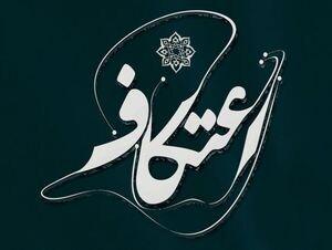 امضای تفاهمنامه همکاری بین جامعةالمصطفی و ستاد مرکزی اعتکاف