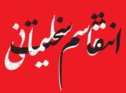 تاکید مجمع نمایندگان طلاب و فضلای همدان بر گرفتن انتقام سخت از قاتلان شهید سلیمانی