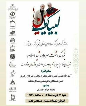 مراسم گرامیداشت سردار شهید سلیمانی در مسجد رفعت قم برگزار شد