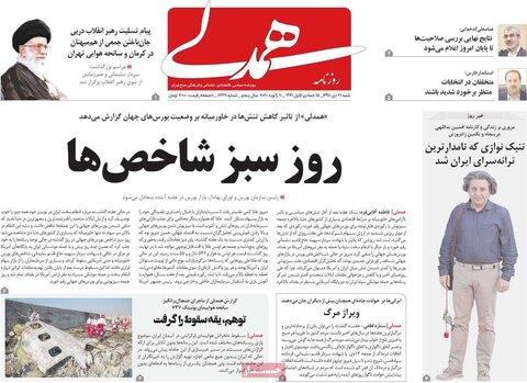 صفحه اول روزنامههای ۲۱ دی ۹۸