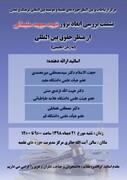 نشست «بررسی ابعاد ترور سردار سلیمانی از منظر حقوق بینالملل» برگزار می شود