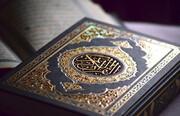 آغاز ثبتنام آزمون اعطای مدرک تخصصی به حفاظ قرآن در خراسان شمالی