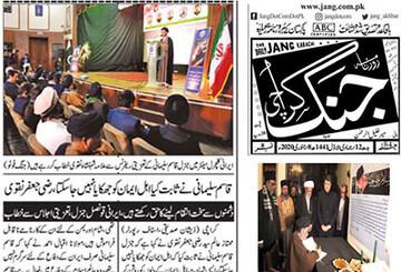 بازتاب خبر شهادت سردار حاج قاسم سلیمانی در کراچی