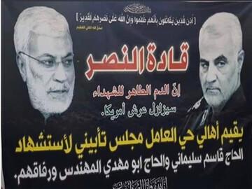 بازتاب خبر شهادت سرداران مقاومت، جهاد و پیروزی در بغداد