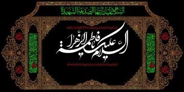 حضرت فاطمه زهرا (س) یک الگوی برتر دین اسلام  محسوب میشود