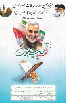 مسابقات سراسری دارالقرآن امام علی (ع) ویژه خواهران برگزار میشود