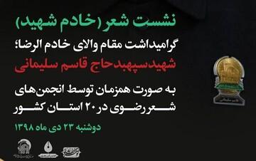 شب شعر «خادم شهید» در ۵ استان کشور برگزار میشود