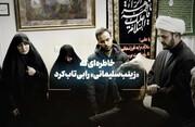 فیلم| خاطرهای که «زینب سلیمانی» را بیتاب کرد