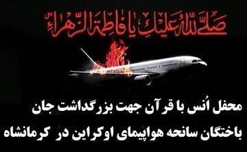بزرگداشت جانباختگان سانحه هواپیمای اوکراین در کرمانشاه برگزار می شود