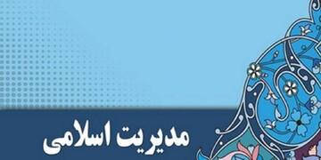 فرهیختگی لازمه پذیرش مسئولیت در جامعه اسلامی است