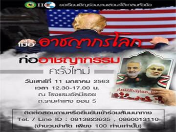 مسلمانان تایلند : ترور سردار سلیمانی جنایت جنگی است