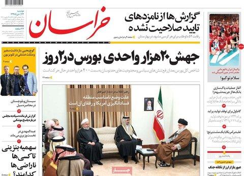 صفحه اول روزنامه های ۲۳ دی ۹۸