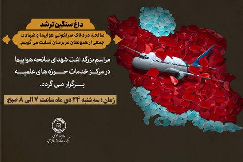 مراسم بزرگداشت شهدای سانحه سقوط هواپیما در مرکز خدمات