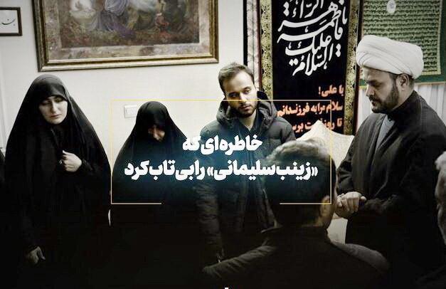 دیدار اکرم الکعبی با خانواده شهید سلیمانی