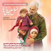 گردهمایی بزرگ «نسل سلیمانی ها» در تهران برگزار می شود
