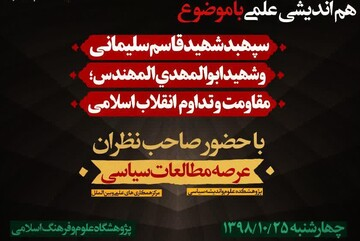 هم اندیشی علمی «سپهبد شهید سلیمانی و شهید ابوالمهدی؛ مقاومت و تداوم انقلاب اسلامی»