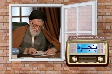 مروری بر زندگی مرحوم آیت الله رسولی محلاتی در رادیو معارف