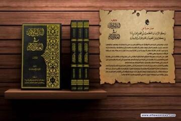 صدَرَ حديثاً الكتابُ الموسوعيّ (النبراسُ الأنور في العبّاس الأكبر)