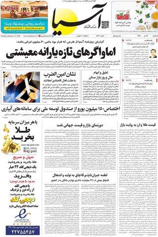 صفحه اول روزنامه های ۲۴ دی ۹۸