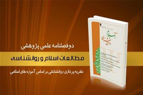 دوفصلنامه علمی پژوهشی «مطالعات اسلام و روانشناسی»
