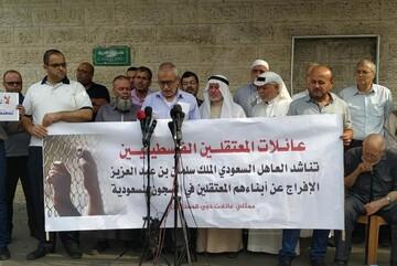 خانوادههای فلسطینی خواستار آزادی فرزندان خود از زندانهای عربستان شدند