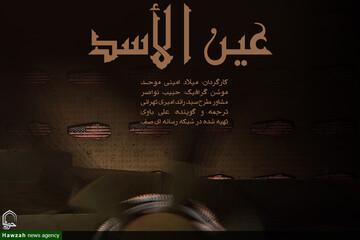 فیلم/ انیمیشن «عین الأسد»