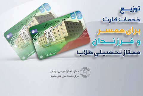 طرح تهیه و توزیع خدمات کارت برای ممتازین تحصیلی
