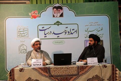 دومین نشست از سلسله نشستهای تبیینی فلسفه سیاسی آیت الله العظمی خامنهای