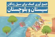 چگونه به سیلزدگان سیستان و بلوچستان کمک کنیم!