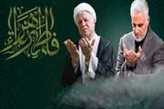 گزارشی از سومین سالگرد رحلت آیت الله هاشمی رفسنجانی