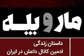 مار و پله؛ داستان زندگی ادمین کانال داعش در ایران