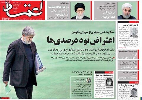 صفحه اول روزنامههای ۲۶ دی ۹۸