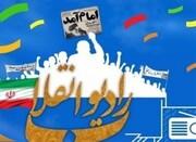 رادیو انقلاب افتتاح شد