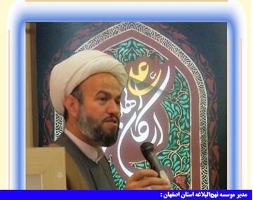 اولین مدرسه تخصصی نهج البلاغه در اصفهان افتتاح شد