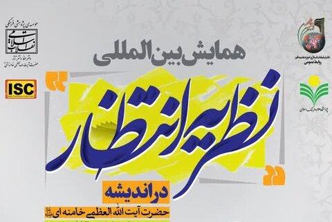 همایش بینالمللی نظریه انتظار در اندیشه آیتالله العظمی خامنهای