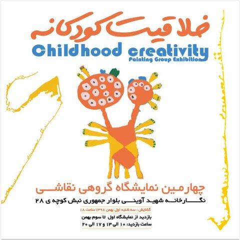 خلاقیت کودکانه