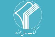 نشست خبری همایش کتاب سال حوزه برگزار می شود