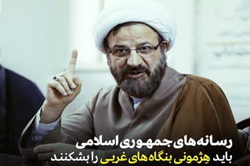 عکس نوشته| رسانه های جمهوری اسلامی باید هژمونی بنگاه های غربی را بشکنند