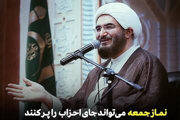 عکس نوشته| نمازجمعه میتواند جای احزاب را پر کند