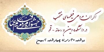 اکران فیلم های منتخب دهمین جشنواره مردمی عمار در دانشکده دین و رسانه قم