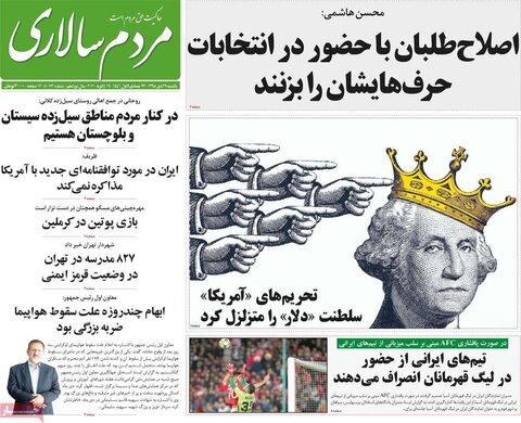صفحه اول روزنامههای ۲۹ دی ۹۸