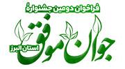 پوستر دومین جشنواره «جوان موفق» استان البرز منتشر شد